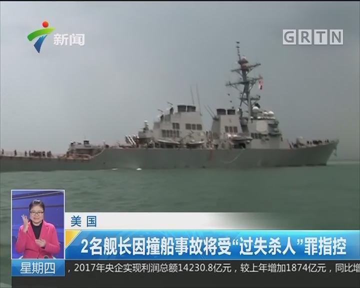 """美国:2名航长因撞船事故将受""""过失杀人""""罪指控"""