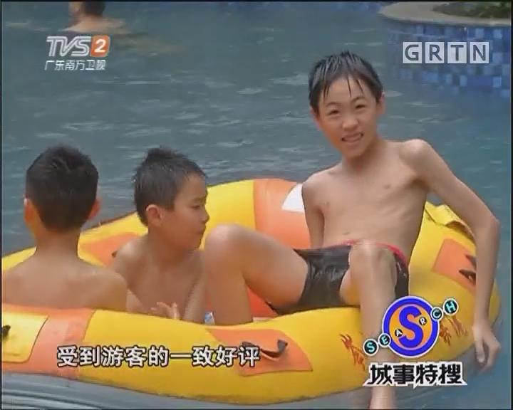 """""""特搜""""欢乐温泉团"""