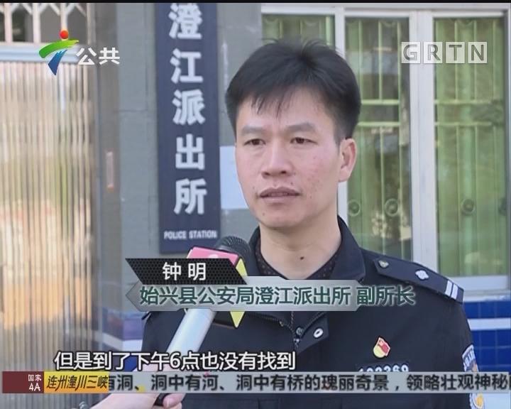 韶关:4名游客登山迷路 民警连夜救援