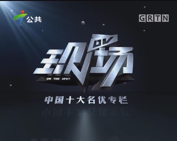 [2018-01-19]DV现场:广州:三天两头遭恶作剧 业主家玻璃被击穿