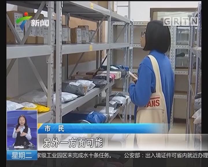 去年广东快递量破百亿 你贡献了多少?