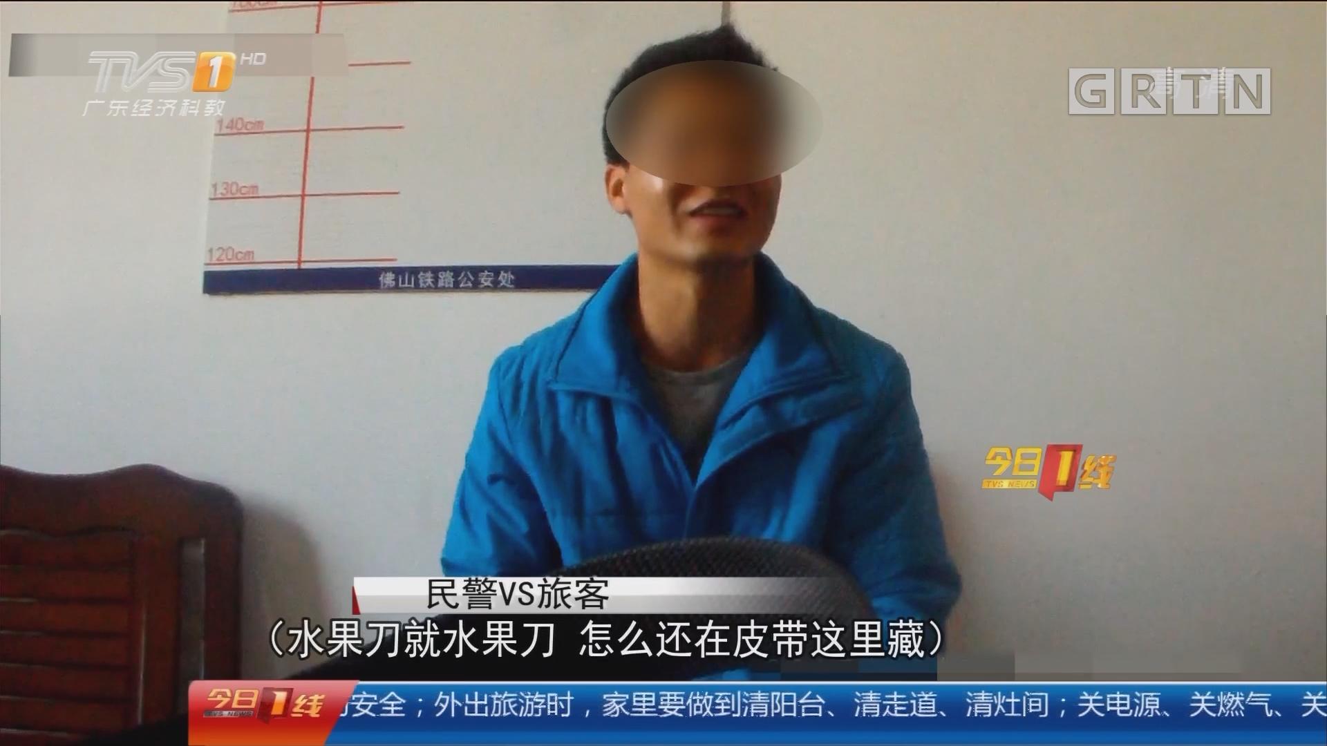 云浮郁南:皮带中暗藏刀具 搭高铁进站被抓