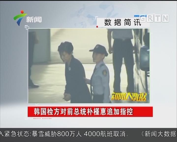 韩国检方对前总统朴槿惠追加指控