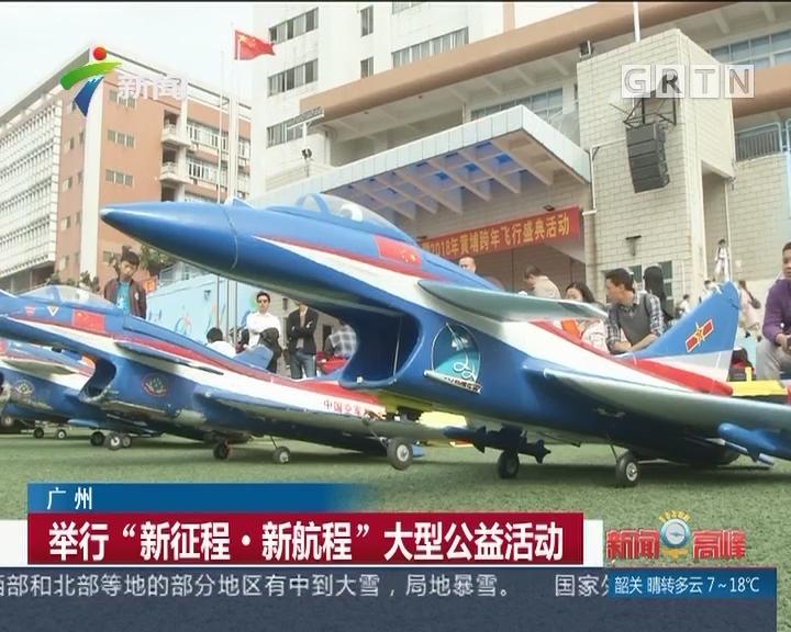 """广州:举行""""新征程·新航程""""大型公益活动"""