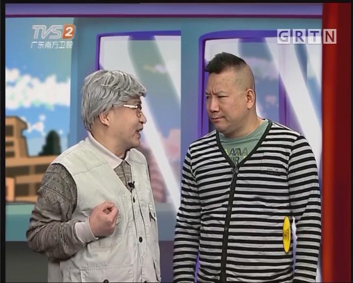 [2018-01-08]都市笑口组:亲戚自远方来