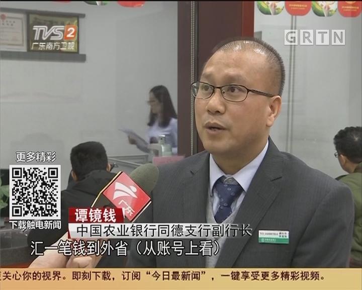 广州白云:老人受骗汇款 银行识破及时阻止