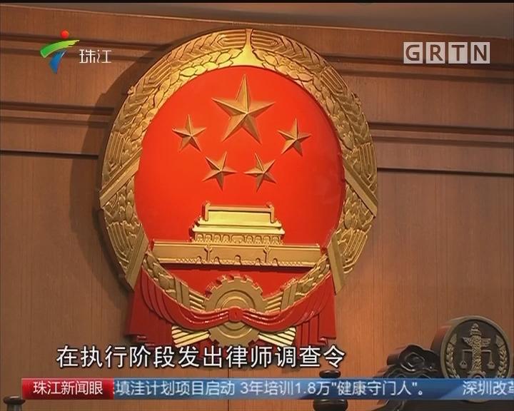 广州两级法院近5月发出1175份调查令