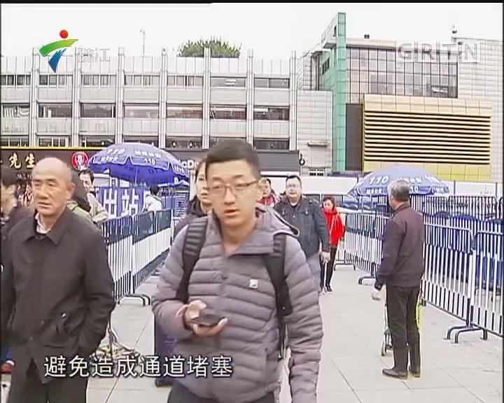 广州火车站春运日客流量超15万