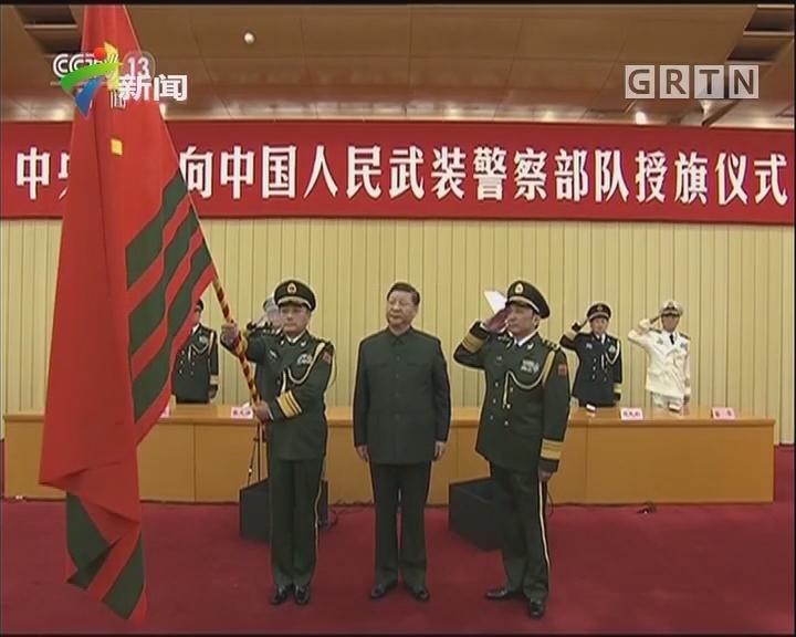 中央军委向武警部队授旗仪式举行 习近平致训词
