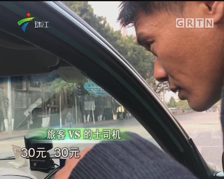 """广州的士乱象调查:交通枢纽的哥普遍""""挑客"""""""