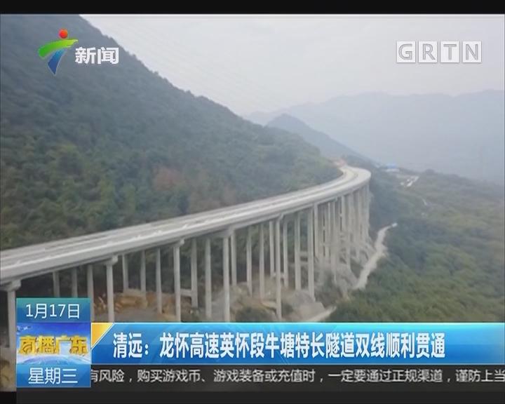 清远:龙怀高速英怀段牛塘特长隧道双线顺利贯通