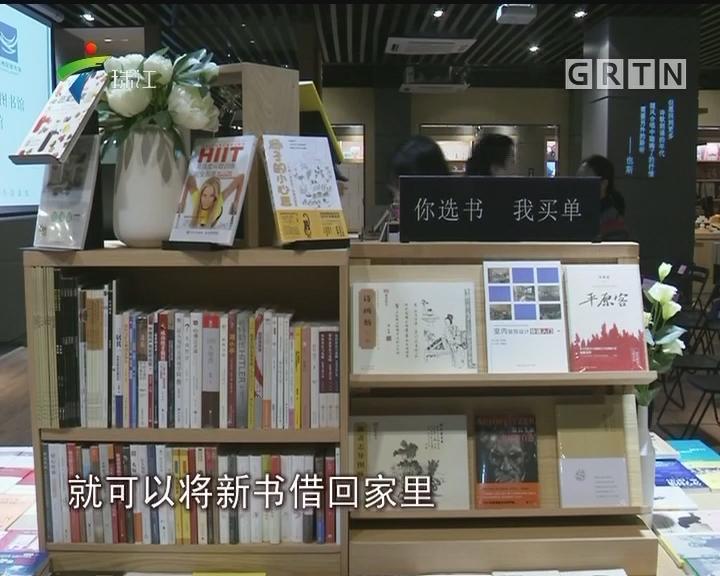 广州:图书馆进书店 你选书我买单