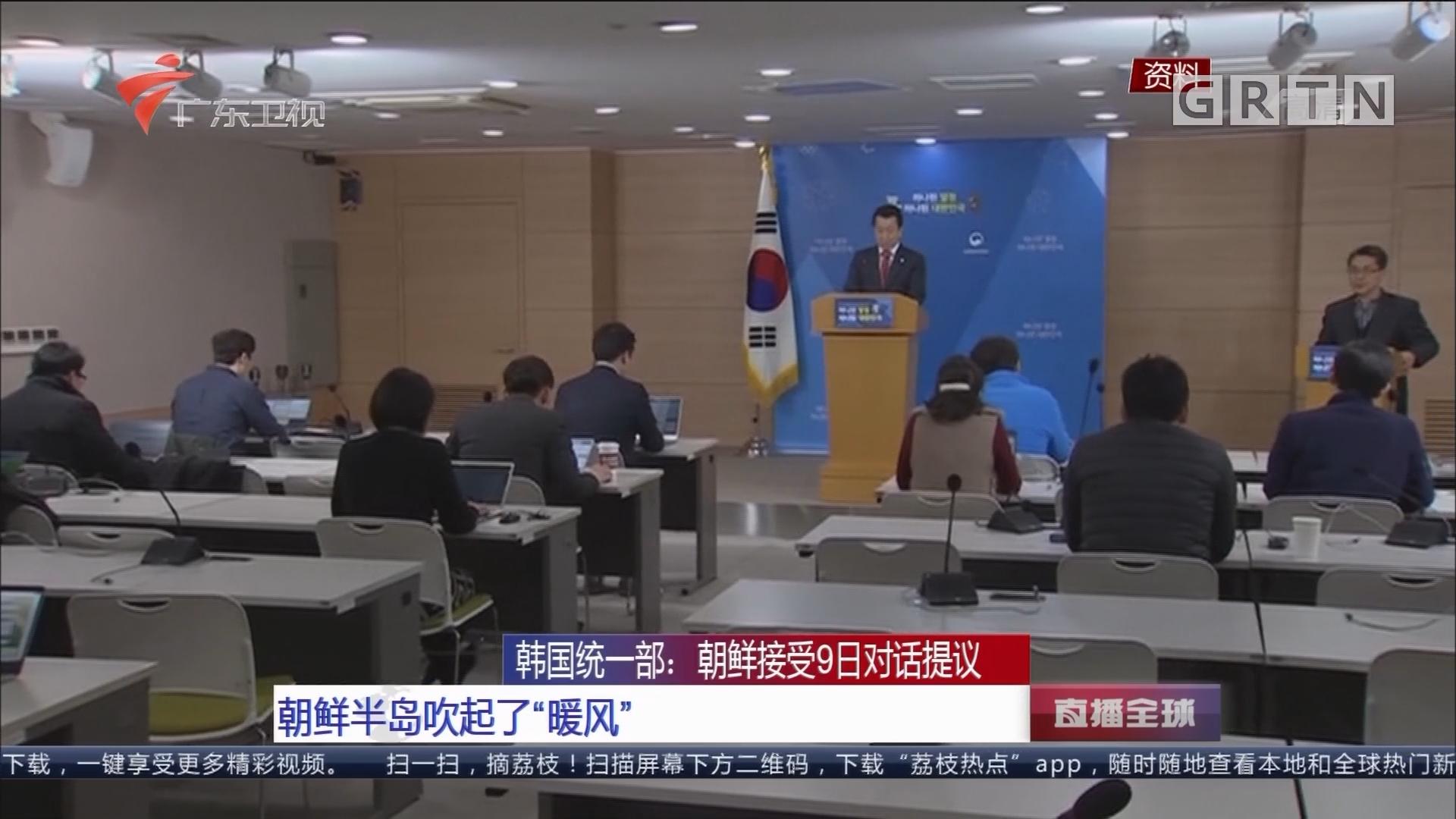 韩国统一部:朝鲜接受9日对话提议 朝鲜24小时之内给韩国打了3次电话
