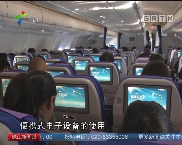 民航局发布评估 坐飞机用手机条件已成熟