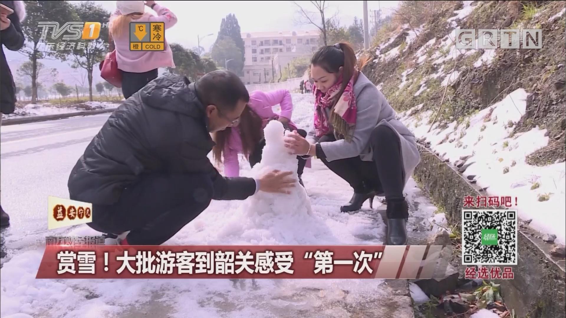 """赏雪!大批游客到韶关感受""""第一次"""""""