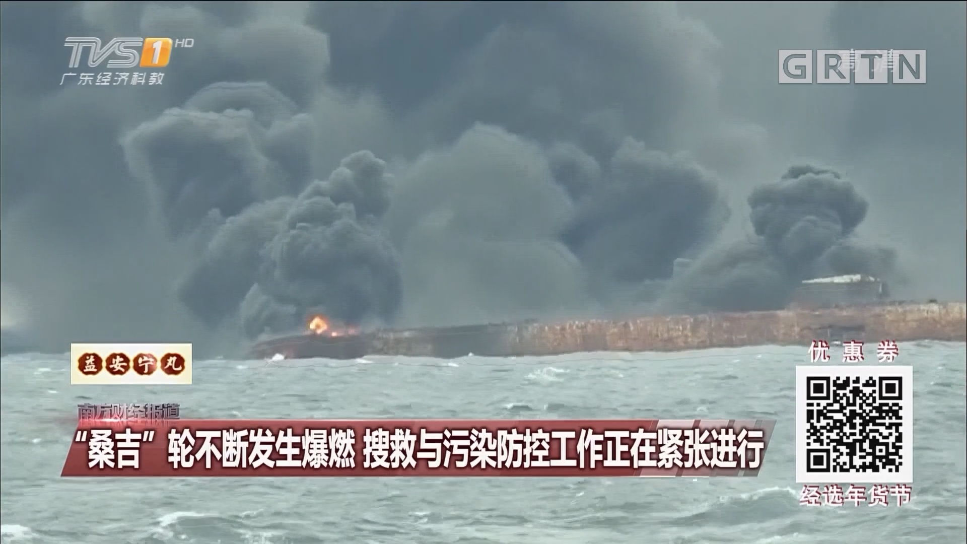 """""""桑吉""""轮不断发生爆燃 搜救与污染防控工作正在紧张进行"""