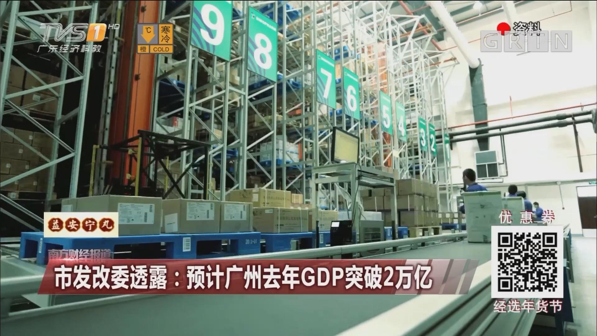 市发改委透露:预计广州去年GDP突破2万亿