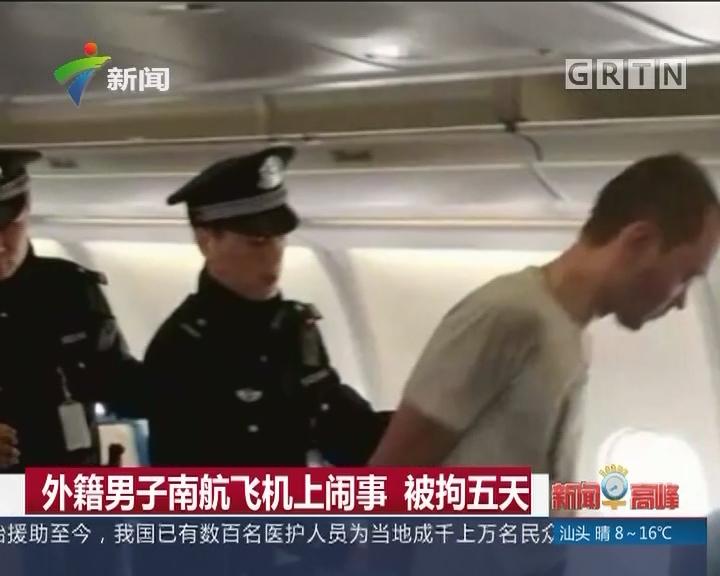 外籍男子南航飞机上闹事 被拘五天