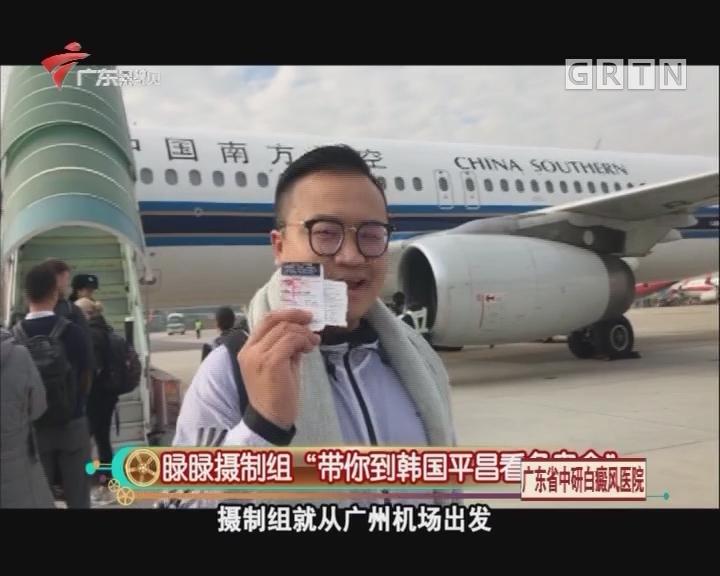 """睩睩摄制组""""带你到韩国平昌"""""""