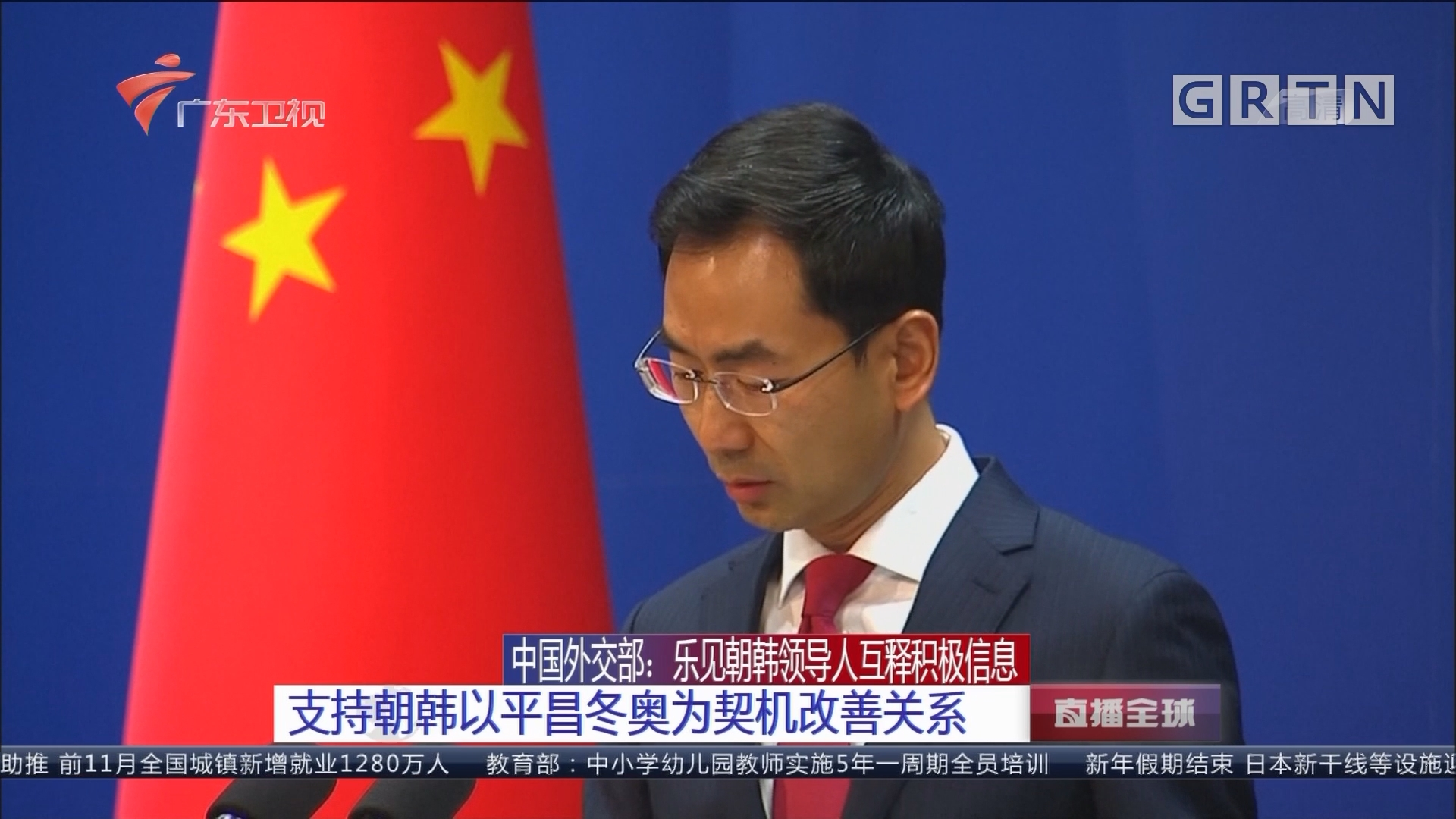 中国外交部:乐见朝韩领导人互释积极信息 支持朝韩以平昌冬奥为契机改善关系