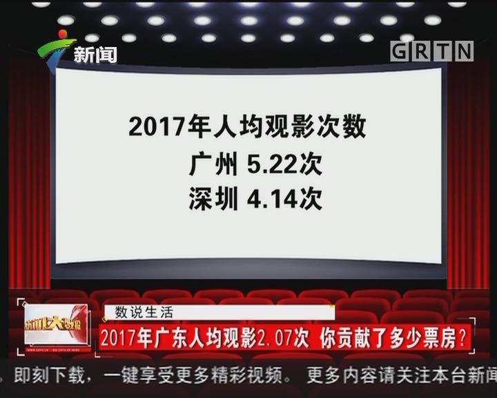 2017年广东人均观影2.07次 你贡献了多少票房?
