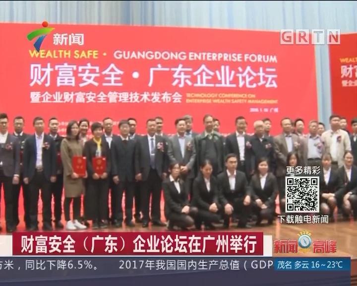 财富安全(广东)企业论坛在广州举行