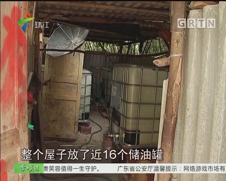 湛江:非法加油站藏身村中 多部门联合查处