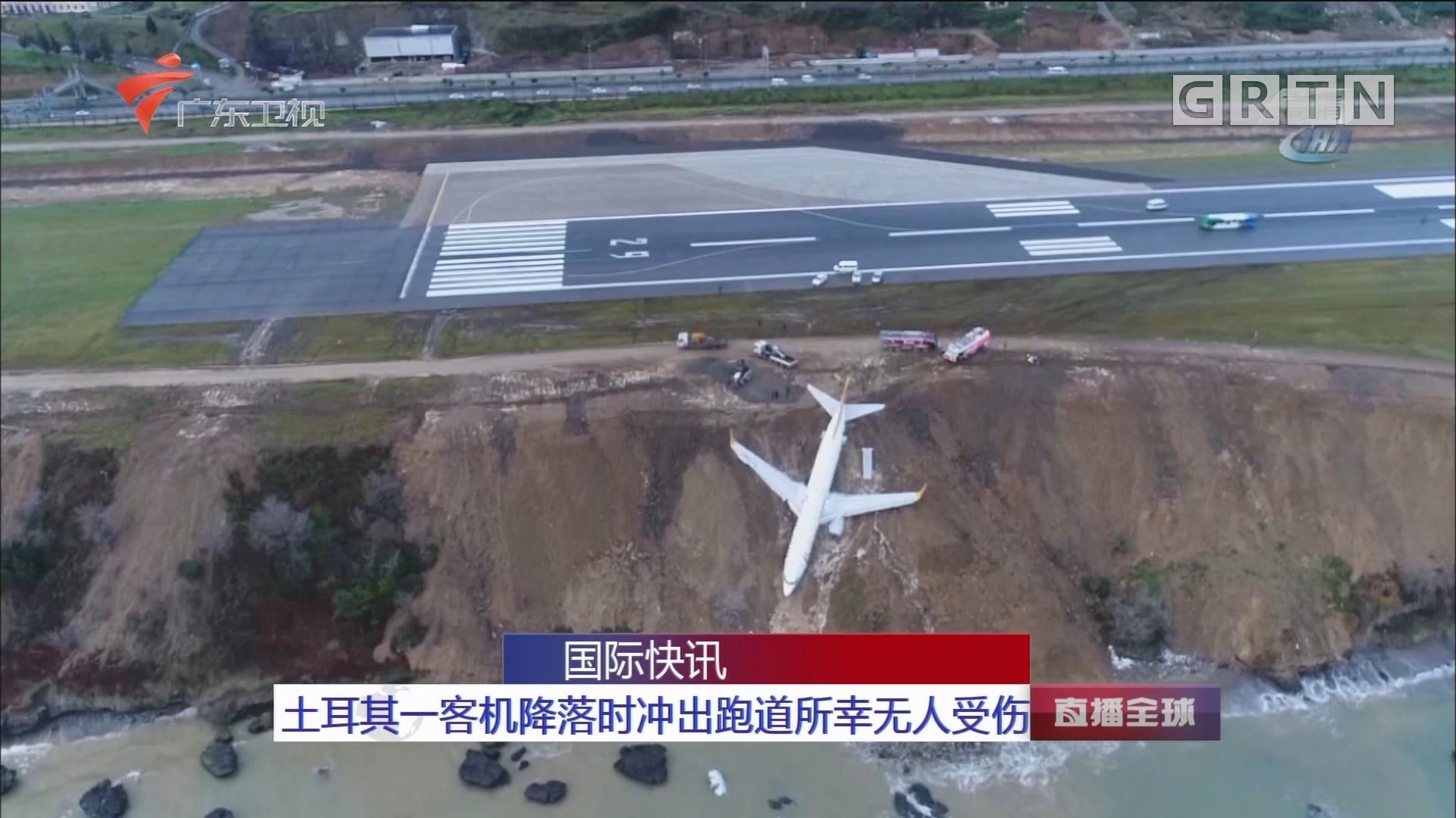 土耳其一客机降落时冲出跑道所幸无人受伤