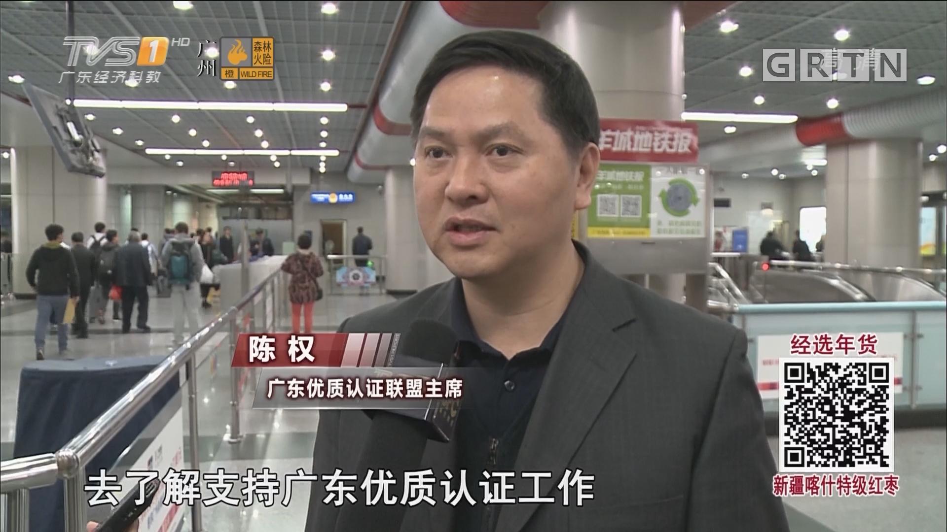 """""""广东优质品牌"""" 地铁专线发车了"""
