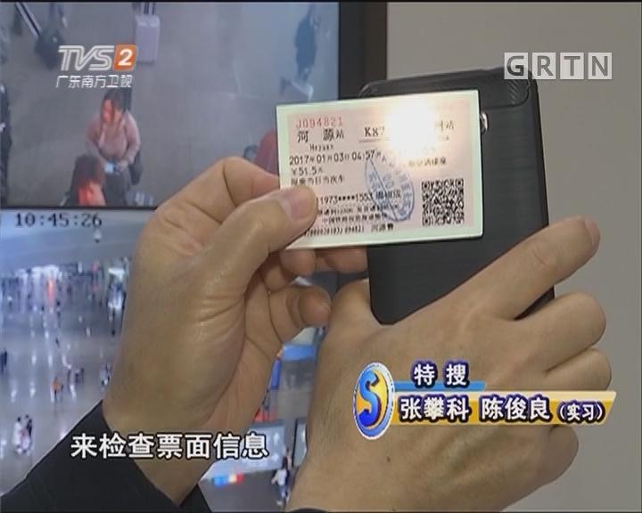 广州铁警打击倒票黄牛