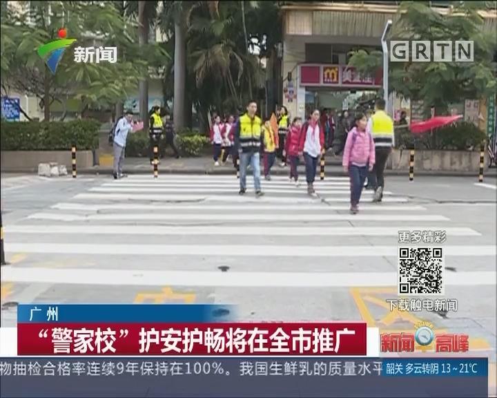 """广州:""""警家校""""护安护畅将在全市推广"""