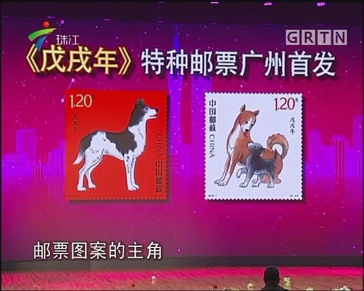 《戊戌年》特种邮票广州首发