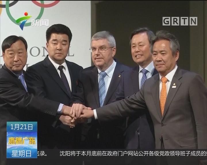 国际奥委会宣布平昌冬奥会开幕式朝韩共同入场