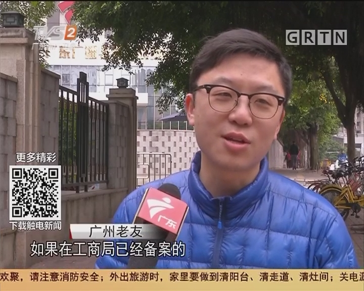 """聚焦2018广东两会:陌生骚扰诈骗电话 代表呼吁""""显示实名"""""""