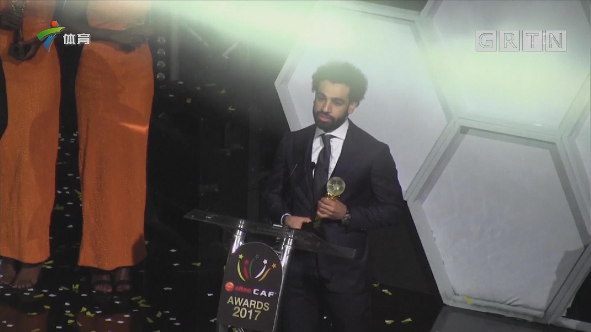 穆罕默德·萨拉赫获非洲最佳球员奖