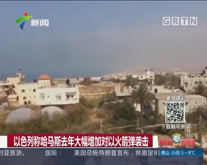 以色列称哈马斯去年大幅增加对以火箭弹袭击