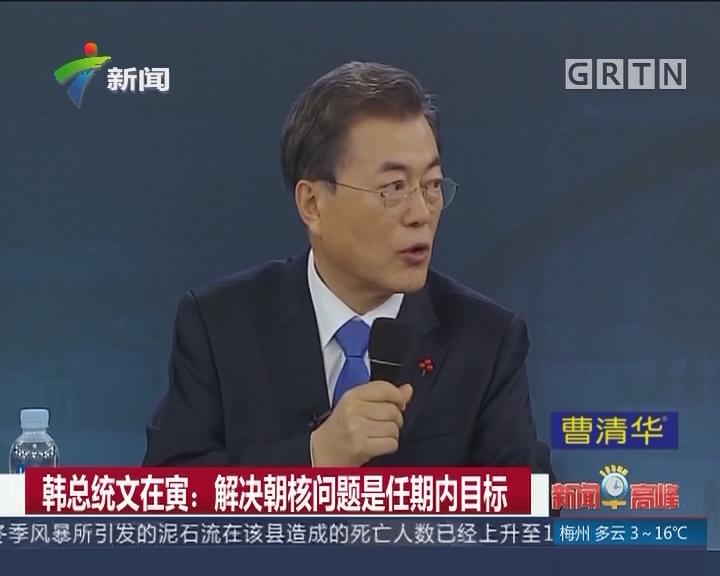 韩总统文在寅:解决朝核问题是任期内目标