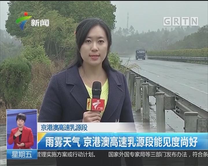 京港澳高速乳源段:雨雾天气 京港澳高速乳源段能见度尚好