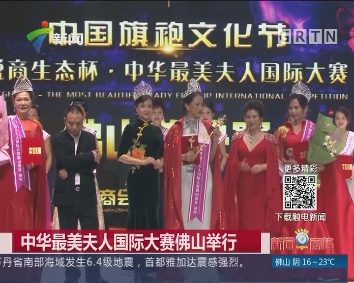 中华最美夫人国际大赛佛山举行