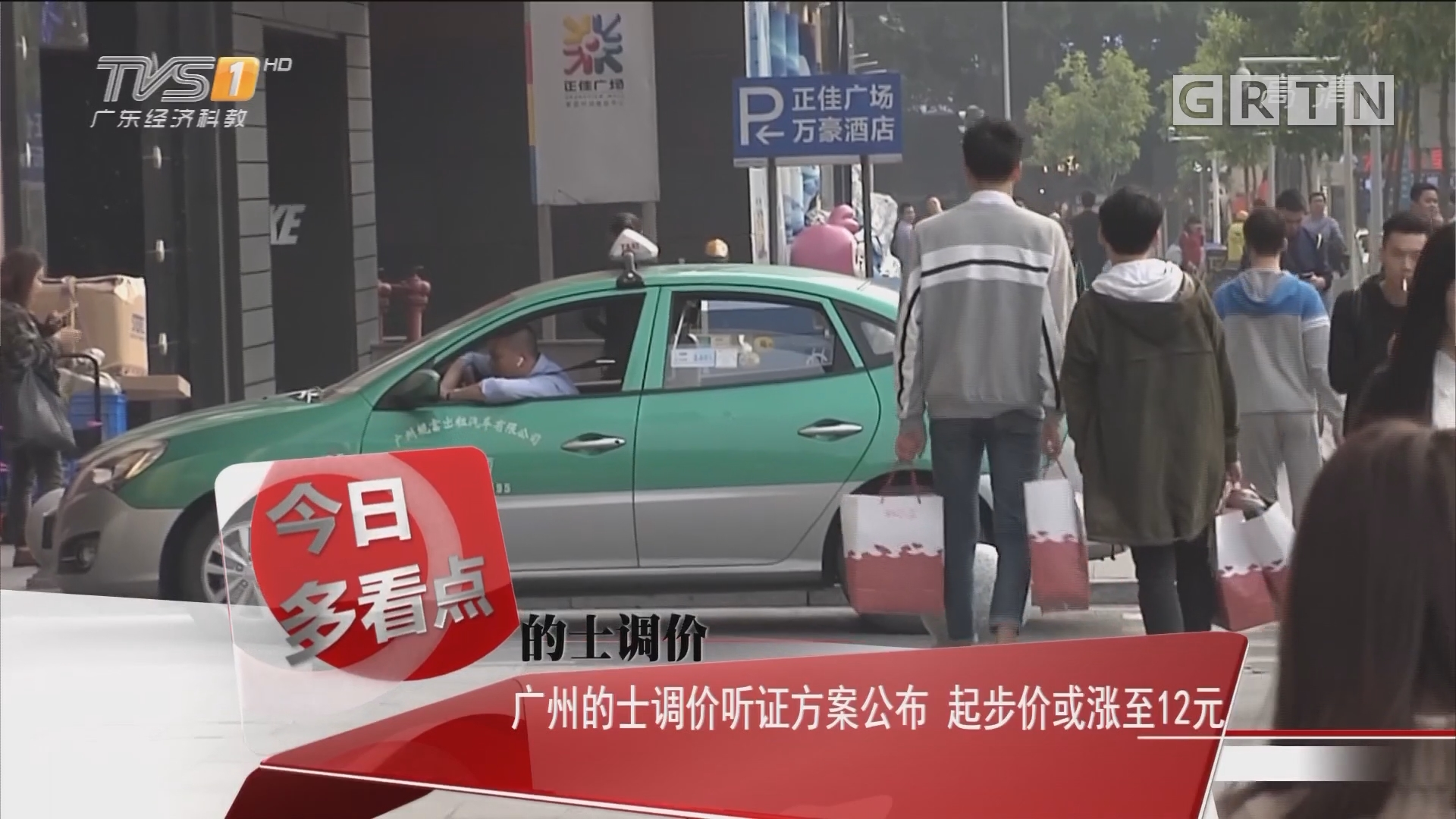 广州的士调价听证方案公布 起步价或涨至12元