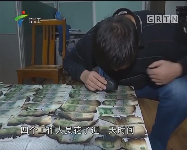 """佛山:数万元毁于火灾 金融机构接力""""救真金"""""""
