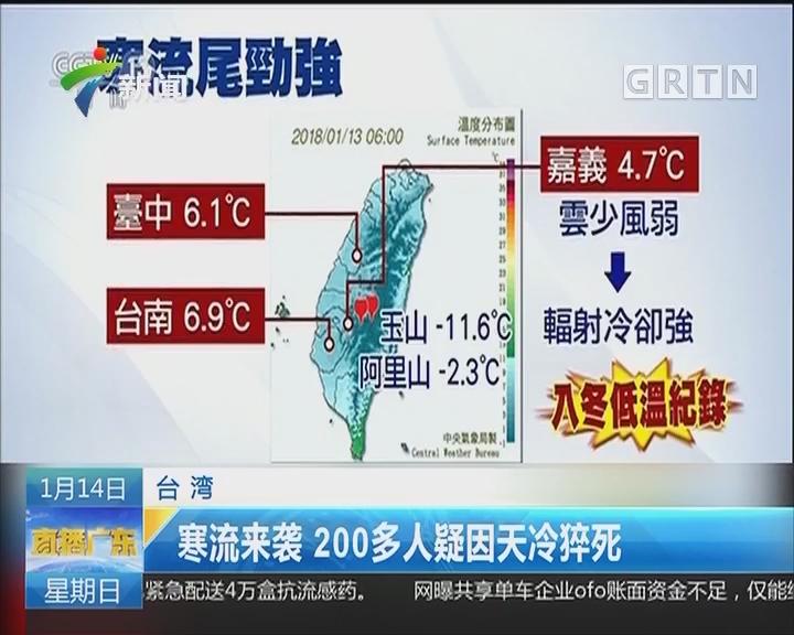 台湾:寒流来袭 200多人疑因天冷猝死