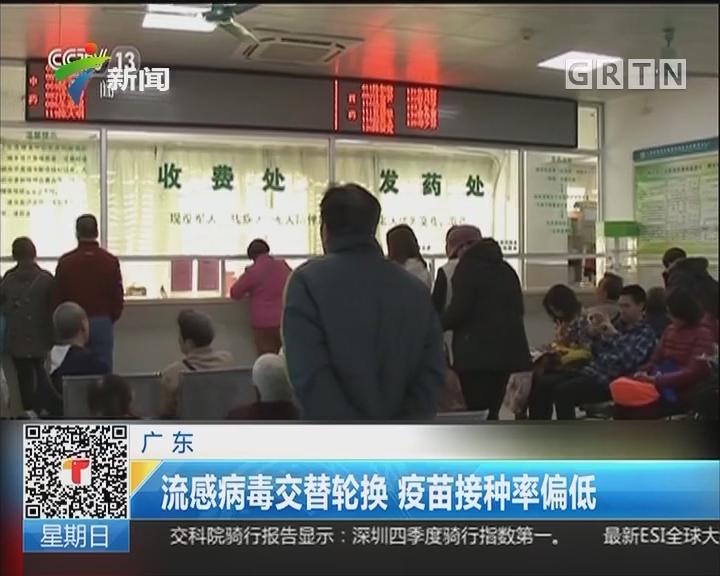 广东:流感病毒交替轮换 疫苗接种率偏低