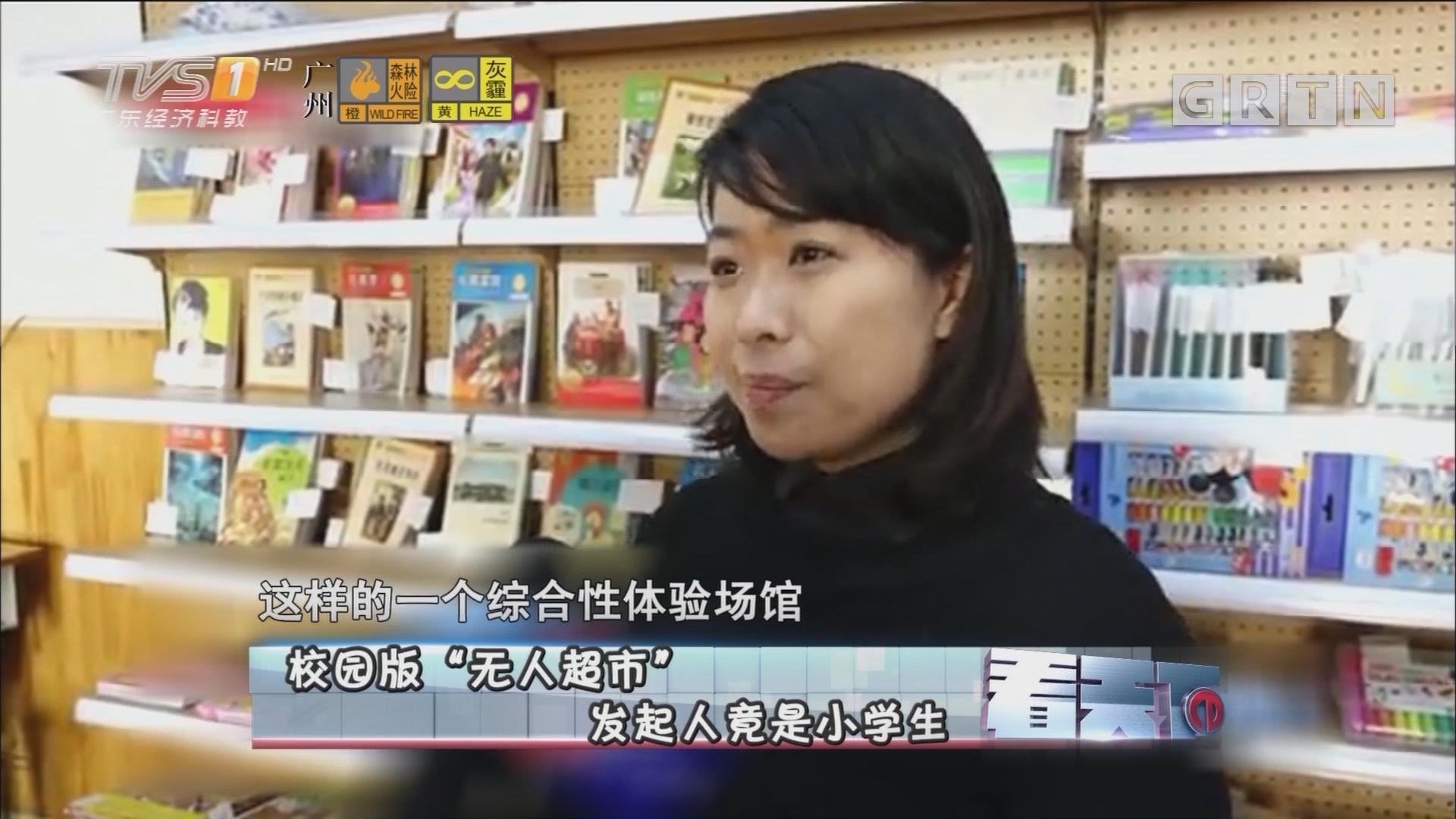 """[HD][2018-01-18]看天下:校园版""""无人超市"""" 发起人竟是小学生"""