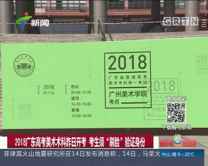 """2018广东高考美术术科昨日开考 考生须""""刷脸""""验证身份"""