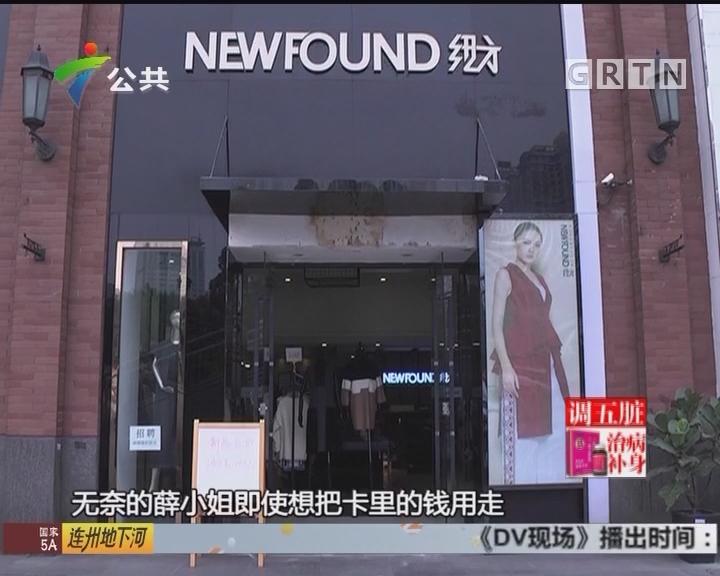 市民投诉:服装店通知关门 充值卡余额难消费