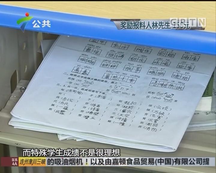 韶关:学生成绩表流出 部分表述惹争议