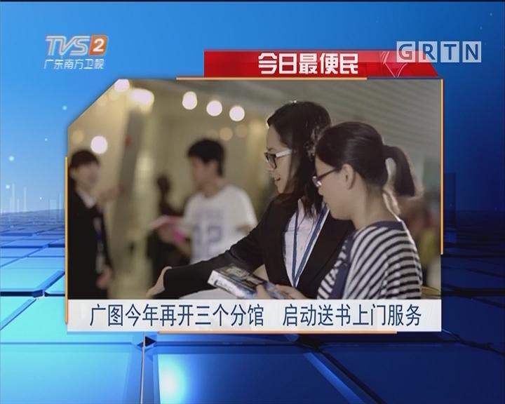 今日最便民:广图今年再开三个分馆 启动送书上门服务