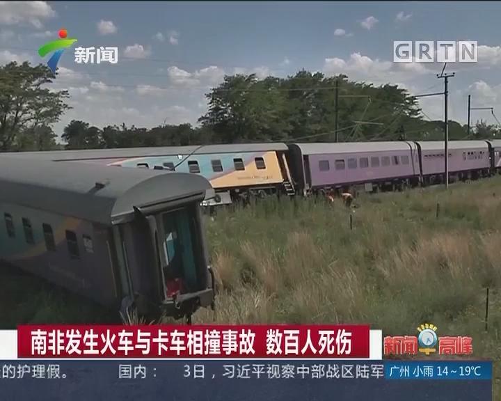 南非发生火车与卡车相撞事故 数百人死伤