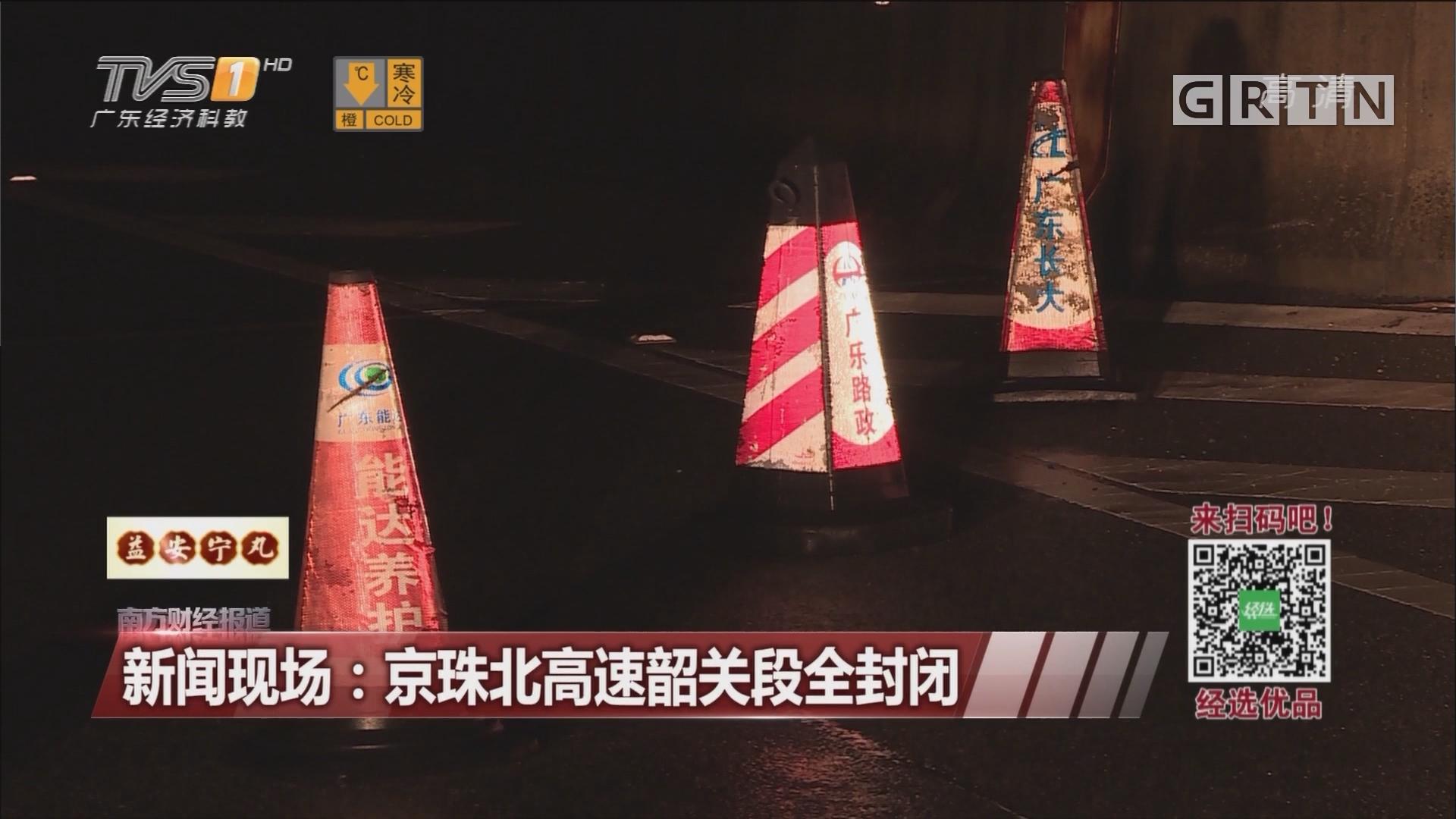 新闻现场:京珠北高速韶关段全封闭